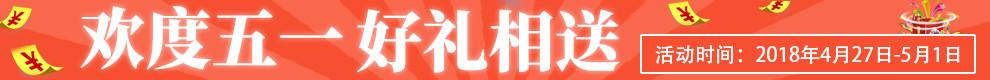 2018五一活动-紫霞游戏