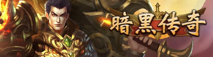 暗黑传奇H5-紫霞游戏