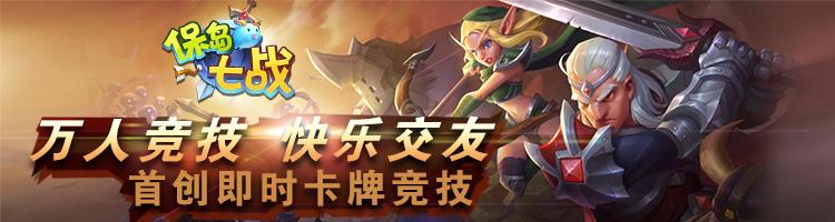 保岛七战H5-紫霞游戏
