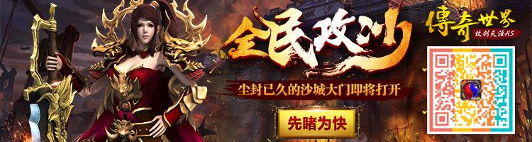 传奇世界H5-紫霞游戏