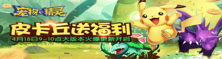 宠物精灵H5-紫霞游戏
