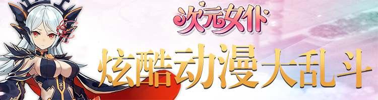次元女仆H5-紫霞游戏