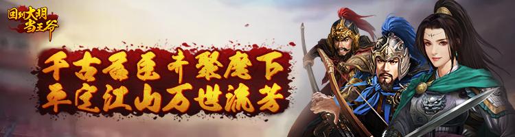 大明王爷H5-紫霞游戏