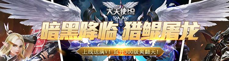 大天使手游HD飞升版-紫霞游戏