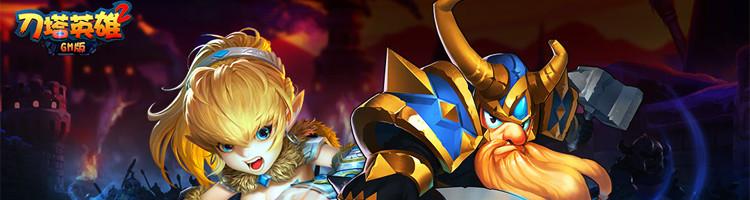 刀塔英雄2变态版手游-紫霞游戏