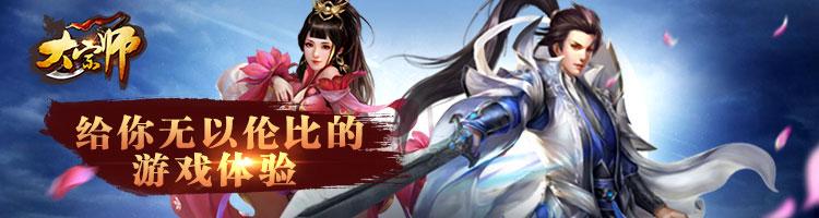 大宗师H5-紫霞游戏