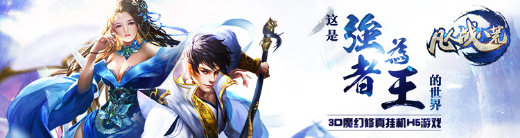 凡人战八荒H5-紫霞游戏