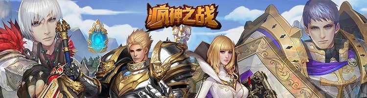 疯神之战手游-紫霞游戏