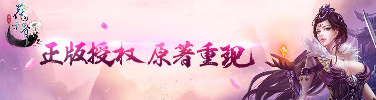 花千骨H5-紫霞游戏