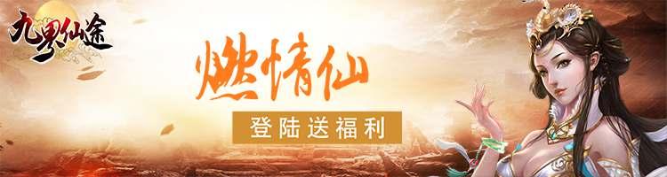 九界仙途H5-紫霞游戏