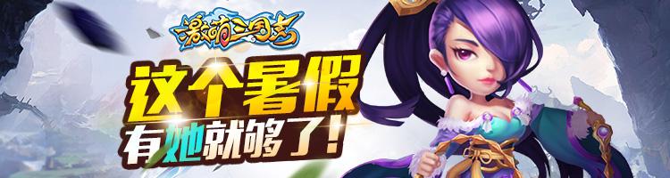 激萌三国志H5-紫霞游戏