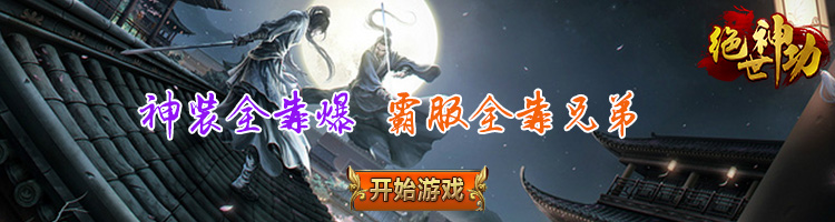 绝世神功H5-紫霞游戏