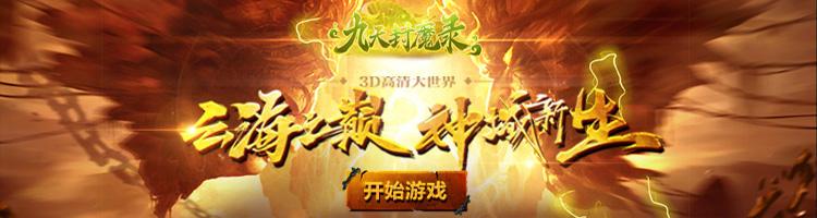 九天封魔录H5-紫霞游戏