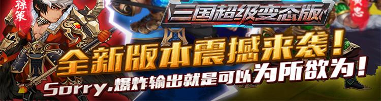激战三国志2手游-紫霞游戏