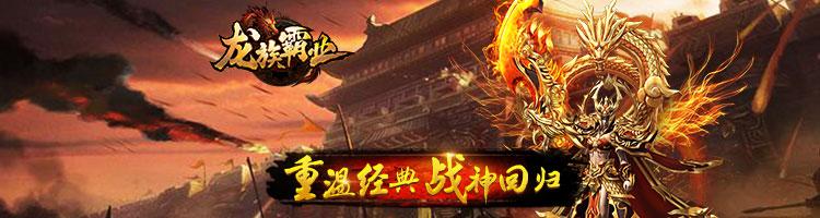 龙族霸业H5-紫霞游戏