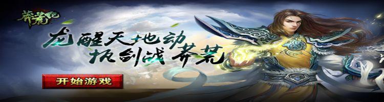 莽荒纪H5-紫霞游戏