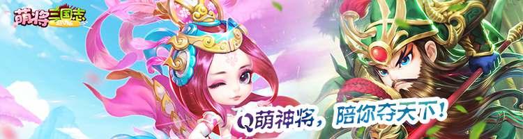 萌将三国志超V版-紫霞游戏