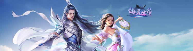 仙灵世界手游-紫霞游戏