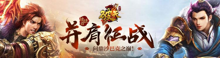 破天H5-紫霞游戏