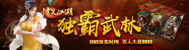 情义江湖H5-紫霞游戏