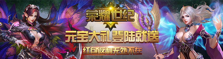 荣耀世纪H5-紫霞游戏