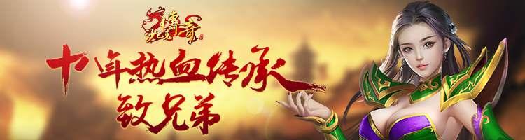 沙巴克传奇H5-紫霞游戏