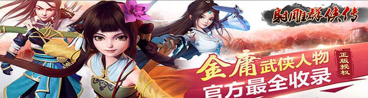 射雕群侠传手游-紫霞游戏