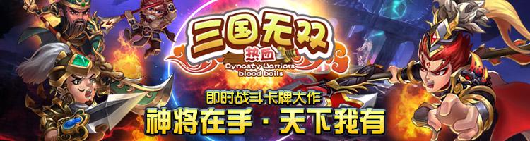 三国无双H5-紫霞游戏