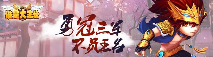 谁是大主公H5-紫霞游戏