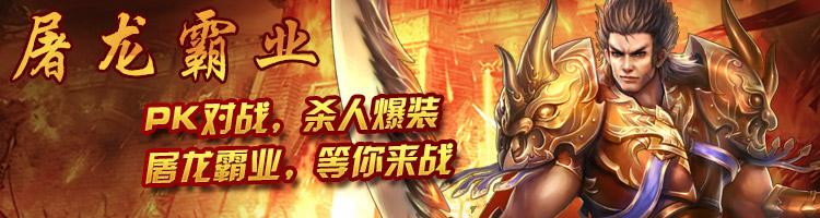 屠龙霸业H5-紫霞游戏