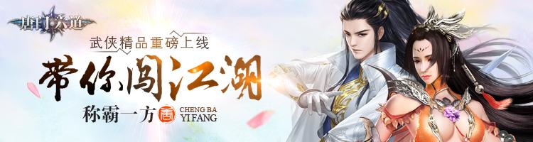 唐门六道H5-紫霞游戏