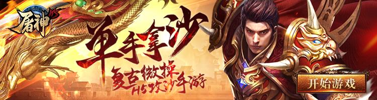 屠神H5-紫霞游戏