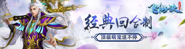 飞仙诀H5-紫霞游戏