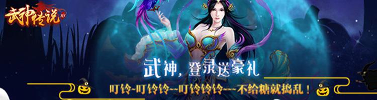 武神传说H5-紫霞游戏