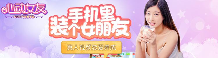心动女友H5-紫霞游戏