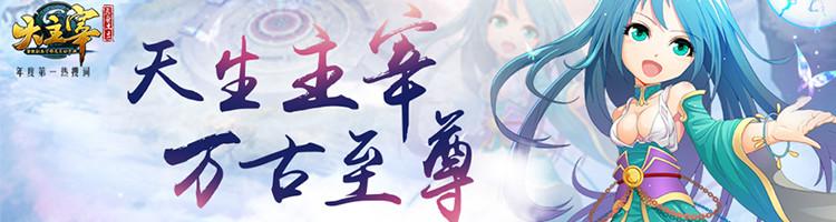 新大主宰变态版手游-紫霞游戏