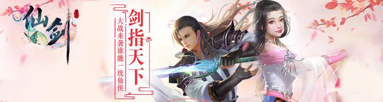 仙剑3D手游-紫霞游戏