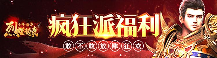 小小屠龙H5-紫霞游戏