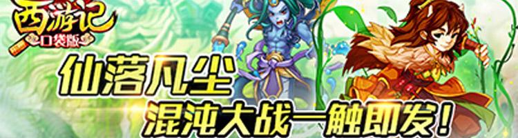 西游记口袋版H5-紫霞游戏