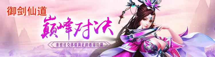 御剑仙道手游-紫霞游戏