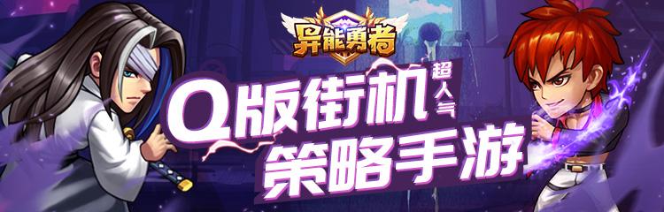 异能勇者H5-紫霞游戏