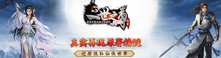 一世之尊H5-紫霞游戏