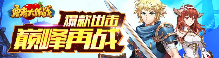 勇者大作战H5-紫霞游戏