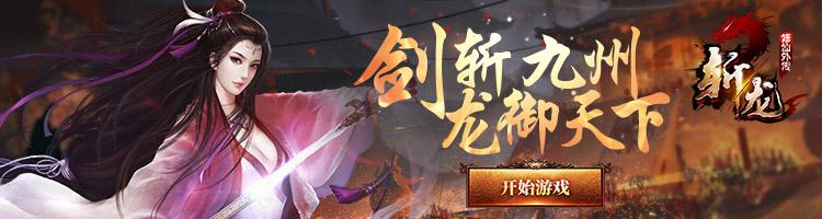 斩龙之修仙外传H5-紫霞游戏