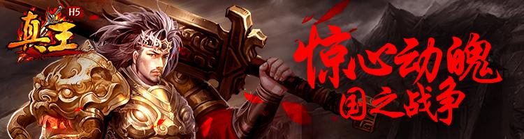 真王H5-紫霞游戏